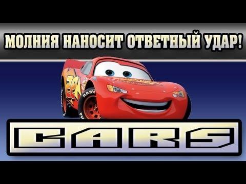 Прохождение Тачки ( Cars: The Videogame) - Молния наносит ответный удар! #23
