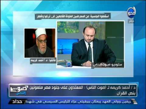 أحمد كريمة يطالب السيسي بحرمان أهالى الإخوان من التعليم والعلاج والتموين