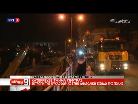 Κατέρρευσε τμήμα γέφυρας- Δεν υπήρξαν θύματα | 9/11/2018 | ΕΡΤ