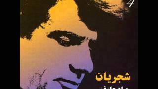 Shajarian - Pish Daramad  شجریان - پیش درآمد
