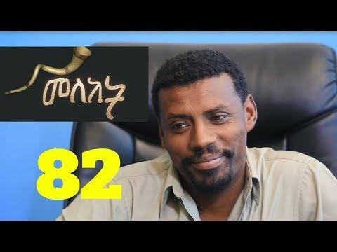 Meleket Drama  - Episode 82