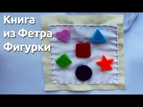 Книги из фетра видео