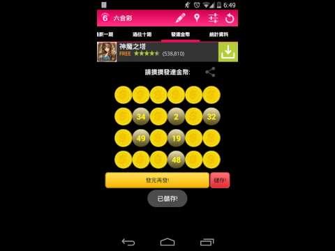 Video of 香港六合彩 (Mark Six)