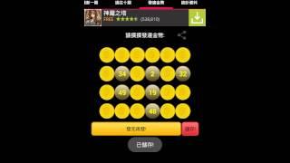 六合彩 Mark Six 百萬下載 YouTube video