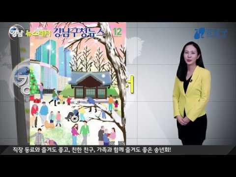강남 뉴스레터 2018년 12월