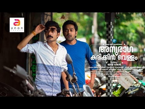 "Anuraga karikkin Vellam | Video Song  | ""Neeyo Njaano"" 
