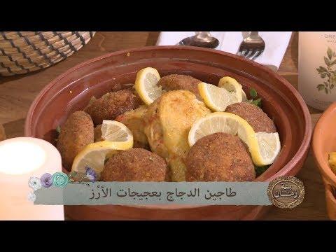 طاجين الدجاج بعجيجات الأرز   سلطة البطاطا الحلوة بالزبيب / بنة زمان / عائشة يحياوي / Samira TV