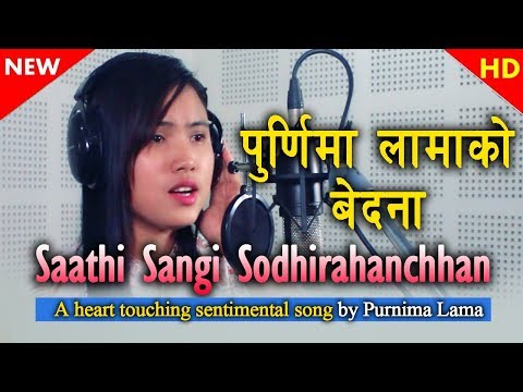 (पुर्णीमा लामाको आवाजमा परदेशीलाई घर फर्कन प्रेरित गर्ने मर्मस्पर्शी गीत Sathi Sangi by Purnima Lama - Duration: 5 minutes, 51 ...)