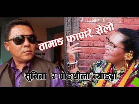 (Tamang Fapare Selo 2018 ।ft. pongthila chayngba, sunita & pema। पोङ्थीला च्याङ्बा, सुनिता र पेमा । - Duration: 27 minutes.)