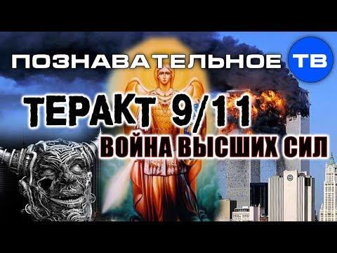 Теракт 9/11 - война высших сил (Познавательное ТВ Артём Войтенков) - DomaVideo.Ru
