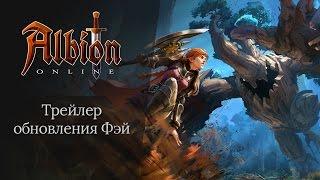 Видео к игре Albion Online из публикации: Albion Online получила обновление — Фэй