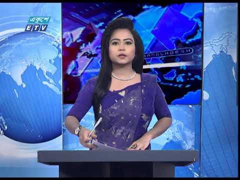 09 AM News || সকাল ০৯ টার সংবাদ || 27 June 2020 || ETV News