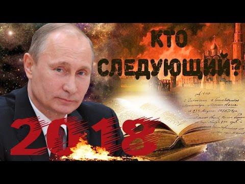 Когда уйдет Путин: кто следующий президент России  Предсказания 2018 - DomaVideo.Ru