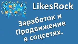 LikesRock | Отзывы, регистрация, заработок, раскрутка, вывод денег maya-group [ЛайксРок]