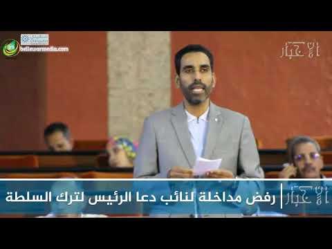 نصيحة النائب ولد الشيخ فاضل لرئيس الجمهورية