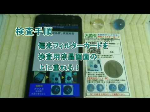 Video of ProChance天然石の判別