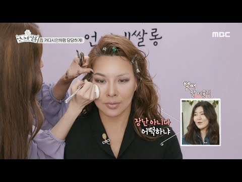 [HOT] make up one's eyebrows, 언니네 쌀롱 20191125