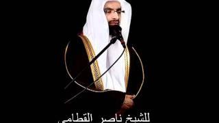 Nasser Al Qatami - Sourate Qaf
