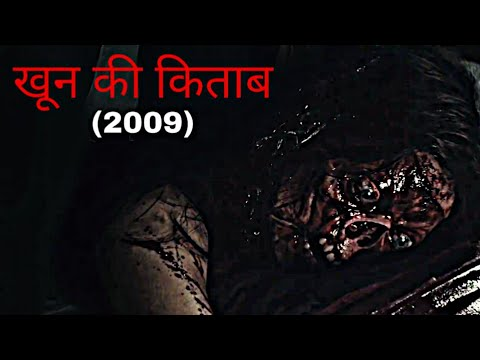 Book Of Blood (2009) Full Horror Movie Explained in Hindi | Book Of Blood Ending Explained in Hindi