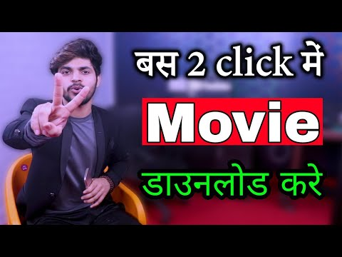 movie download kaise kare 2 click me | new movie download trick | utsav7fun
