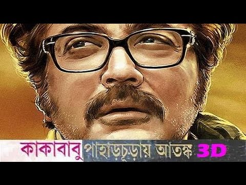 Yeti Obhijaan | Prosenjit | Srijit Mukherjee | Kakababu Pahar Churay Atonko Film First Look