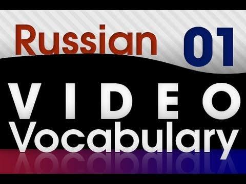 Russisch lernen - Video Vocabulary # 1