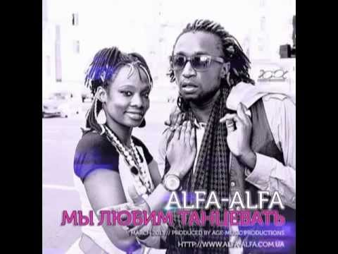 Alfa-Alfa - Мы любим танцевать. (March) 2013