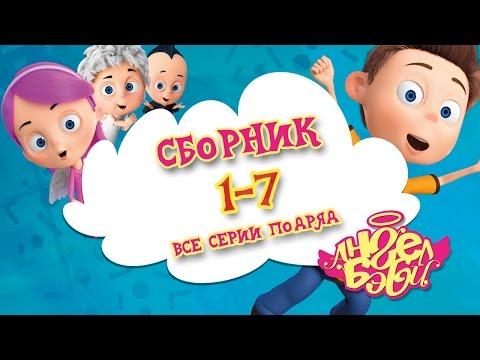 Ангел Бэби - Сборник мультфильмов - 1-7 серии (видео)