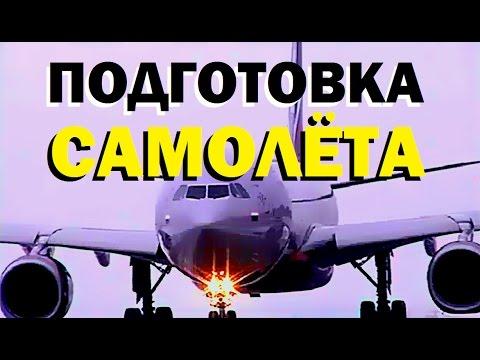Галилео. Подготовка самолета (видео)