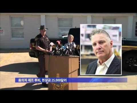 동부 연쇄 살인, 용의자 수배 4.25.16 KBS America News