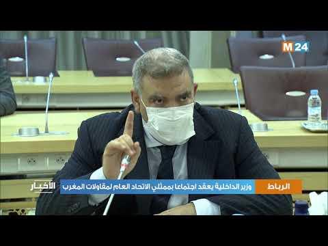 وزير الداخلية يعقد اجتماعا بممثلي الاتحاد العام لمقاولات المغرب