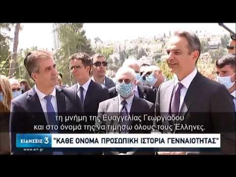 Πλήρης στήριξη της Ελλάδας από το Ισραήλ | 17/06/2020 | ΕΡΤ