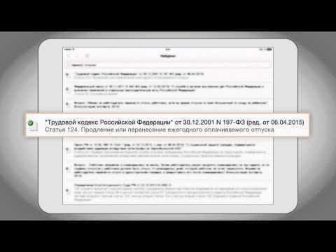 Video of КонсультантПлюс