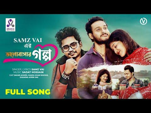 Valobashar Golpo | Samz Vai | Sagar Ahmed | Shamima Omi | Hamza khan Shayan | Eid Music Video 2020