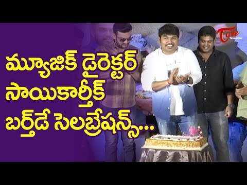 Sai Karthik Birthday Celebrations @ 22 Movie Press Meet | TeluguOne Cinema