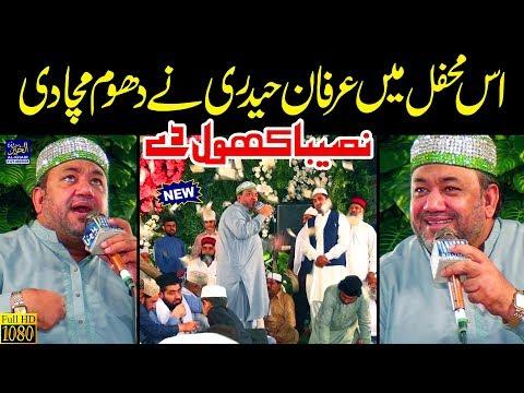Irfan Haidri Best Naat 2020    Naseeba Khol de Mera    Urdu Punjabi Naats