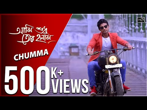 Download Chumma | Ami Sudhu Tor Holam | Soham | Jhilik | Ranojoy | Nakash Aziz | Nirupama | Ayush HD Mp4 3GP Video and MP3