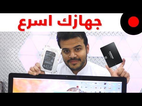 العرب اليوم - طريقة ترقية القرص الصلب العادي إلى SSD