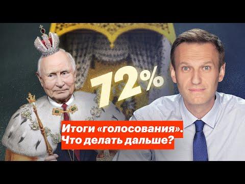 Путин обнулился. Что делать дальше