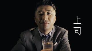 内藤大助、蛭子能収/本格焼酎「博多の華 むぎ」WEB動画