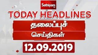 Today Headlines | இன்றைய தலைப்புச் செய்திகள் | Tamil Headlines | 12 Sep 2019 | Headlines News
