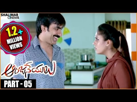 Anjaneyulu Telugu Full Movie Part - 05/12 || Ravi Teja, Nayanthara