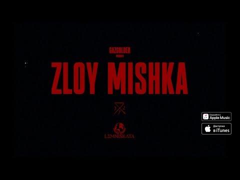 T-Fest - Злой Мишка