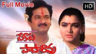 Pekata PapaRao Full Length Telugu Movie || DVD Rip