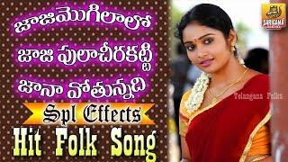 Jajimogilalo Jajipula Chera   Telugu Folk Songs   Telangana Song   Janapada Geethalu   Folk Factory