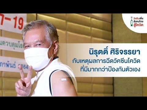 thaihealth นิรุตติ์ ศิริจรรยา กับเหตุผลการฉีดวัคซีนโควิดที่มีมากกว่าป้องกันตัวเอง