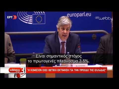 Εύσημα για την πορεία της ελληνικής οικονομίας από τον Μ. Σεντένο | 20/11/18 | ΕΡΤ