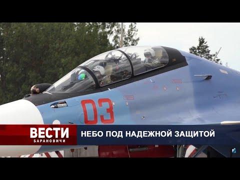Вести Барановичи 02 июля 2020.