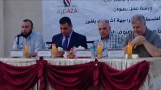 ندوة بعنوان الاستراتيجية الفلسطينية لمواجهة آثار وعد بلفور