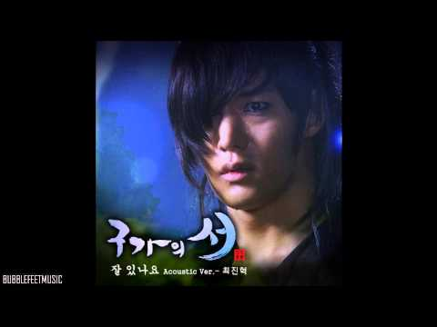 best wishes - Choi Jin Hyuk (최진혁) - 잘 있나요 (Best Wishes To You) (Acoustic Ver.) [Gu Family Book OST] ☆ Download Single http://goo.gl/ns9Id ☆ Gu Family Book OST http://www...